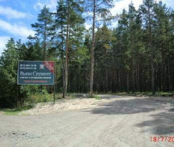 Продажа участка Денисово