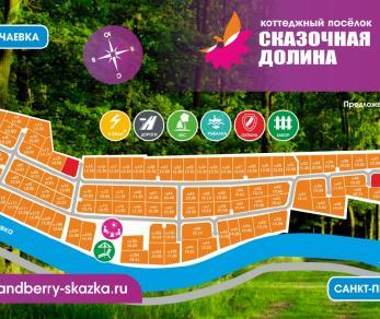 Продажа участка КП Сказочная долина, 123