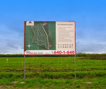 Продажа участка Павловск