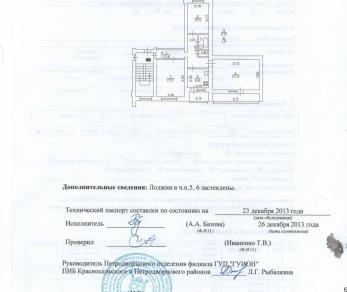Продажа квартиры Ломоносов, Богумиловская ул., д.15