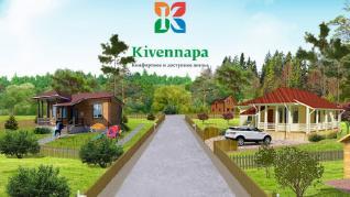 Коттеджный поселок Кивеннапа Подгорное