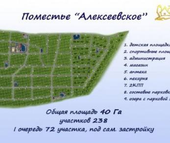 Продажа участка КП Поместье «Алексеевское», Уч. 76