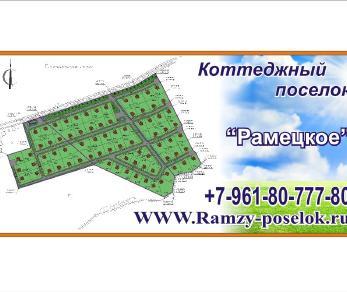 Продажа участка Рамцы, Дачная ул.