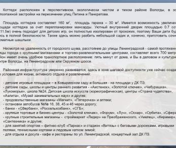 Продажа дома Вологда г., Панкратова ул., д. 28