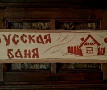 Аренда дома Ручьи