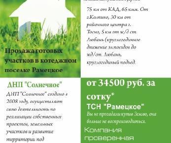 Продажа участка Рамцы Дачная ул