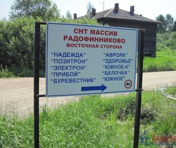 Продажа участка Радофинниково