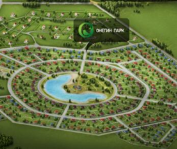 Коттеджный поселок Онегин Парк