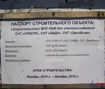 Продажа участка Шлиссельбург