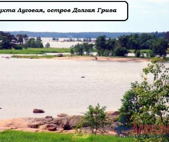 Продажа участка Луговое
