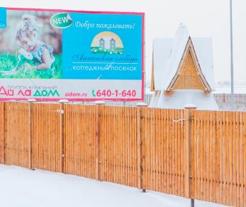 Коттеджный поселок Аннинская слобода