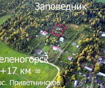 Продажа участка Приветнинское