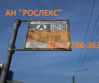 Продажа квартиры Шушары, Московское ш., д.278