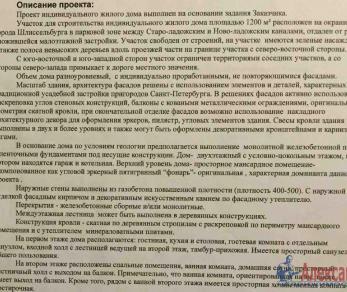 Продажа дома Шлиссельбург г., Новоладожского Канала ул.