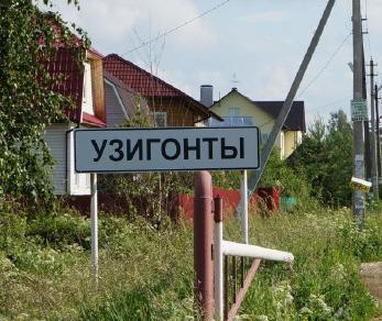 Продажа участка Узигонты