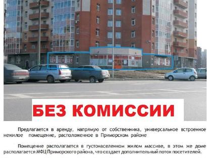 Аренда  офисного помещения Новоколомяжский пр., 290 м2